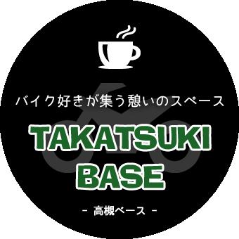 高槻市でバイクの整備・修理・中古販売・出張買取ならバイク好きが集まるTAKATSUKI BASE-高槻ベース-